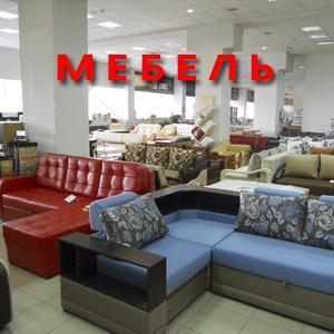 Магазины мебели Богатого