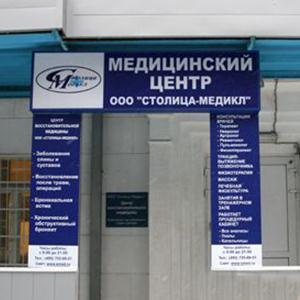 Медицинские центры Богатого
