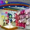 Детские магазины в Богатом